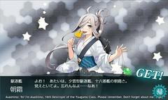 DD Asashimo (影Shadow98) Tags: kancolle kantai collection fall event e1 e2 e3 drops