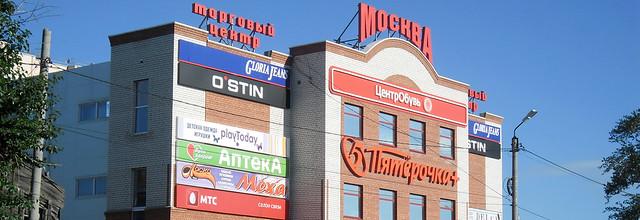 Суд обязал запретить деятельность ТЦ «Москва» в Сызрани из-за нарушения норм пожарной безопасности (не проверено)