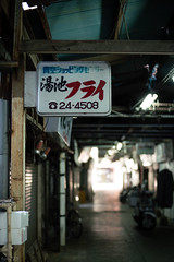 街 (fumi*23) Tags: ilce7rm3 sony a7r3 alley alleyway street miyazaki 路地 街 宮崎 昭和 japan 58mm manualfocus voigtlander cosina nokton voigtländernokton58mmf14slⅱ コシナ ノクトン フォクトレンダー
