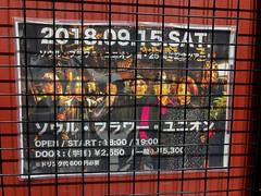 Soul Flower Union(ソウル・フラワー・ユニオン) (Hideki Iba) Tags: poster iphone iphone8 musician band punk rock soul flower soulflowerunion ソウル・フラワー・ユニオン live