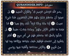 Browse, Read, Listen, Download and Share #Surah Qaaf [50] @ https://quranindex.info/surah/qaaf #Quran #Islam (Quranindex.info) Tags: islam quran reciters surahs topics verses