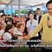 'เพื่อไทย' ซัด คสช. ใช้งบรัฐสร้างคะแนนนิยม - 'ประยุทธ์' เดินสายสัญจร ย้ำ รบ.จะไม่ทิ้งประชาชน