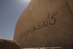 The Wall (Hasan Blal) Tags: wall syria palmyra war crisis isis sentence damaged photo photography photojournalism