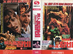 "Seoul Korea vintage Korean VHS cover art circa 1990 for 'part' Lucio Fulci film ""Zombi 3"" - ""Dead-ites"" (moreska) Tags: seoul korea vintage korean vhs coverart zombi3 lucio fulci 1988 rare bmovies horror gore zombies ghouls bruno mattei import jungle hangul graphics fonts english bmovie grindhouse drivein rental videocassette analogue collectibles archive museum rok asia"