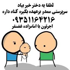 پسر شمالی برای دوستی (pesarmazani) Tags: تکپر دختربازقهار دخترکشباسابقه ایرانیان دختر