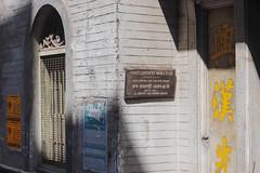 Yi Hing Church (Kachangas) Tags: chinatown overseaschinese chinese chineseheritage history china eastindiacompany temple kolkata calcutta india trade britishempire britishraj raj empire