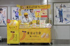 Banana stand, Tokyo station, Japan (mistermacrophotos) Tags: yellow banana arrested development tokyo station sweets funny kind tasty stall sales bananas