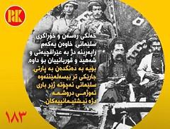 قائمة الشرف والكرامة قائمة ليستى١٨٣ 🇹🇯✌🇹🇯✌🇹🇯✌🇹🇯✌ (Kurdistan Photo كوردستان) Tags: iraqi kurdistan parliamentary election 2018 183 pdk وردستانی کورد کوردستان land democratic party koerdistan kurdistani kurdistán kurdistanê zagros zoregva zazaki zaxo zindî azadî azmar xebat xaneqînê christianity cegerxwin van love mahabad music arbil democracy freedom genocide herêmakurdistanê hawler hewler hewlêr halabja herêma judaism jerusalem kurdistan4all lalish qamishli qamislo qamishlî qasimlo war erbil efrînê refugee revolution rojava referendum yezidism yazidis yârsânism unhcr peshmerga peshmerge rojhelat ڕۆژهەڵات iran text writing sign sky road