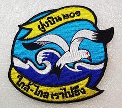 Royal Thai Navy 201 Squadron (Sin_15) Tags: royal thai navy squadron patch insignia badge aviation thailand air force naval