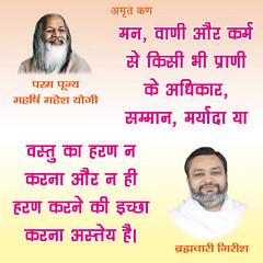 Amrit Kan_034 (Girish Chandra Varma) Tags: maharishiji vidya mvm mandir maharishi girishchandra girishji chandravarma
