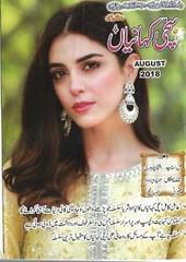 Sachi Kahaniyan Digest August 2018 (pakibooks) Tags: digests magazines sachi kahaniyan 2018 august digest magazine urdu women سچی کہانیاں ڈائجسٹ اگست