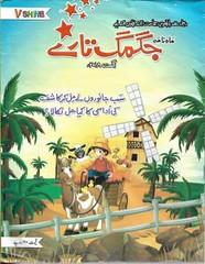 Jagmag Taaray August 2018 (pakibooks) Tags: digests magazines kids corner jagmag taaray 2018 august magazine books latest urdu جگمگ تارے اگست
