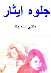 Jalwa e Eisar by Munshi Premchand (pakibooks) Tags: social books collection short stories by munshi premchand jalwa e eisar ke afsanay جلوہء ایثار از منشی پریم چند
