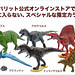 Dinosaur Softmodels Special Color Edition