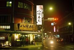 (YL.H) Tags: 鶯歌 底片 canon kodak colorplus film analog taiwan street