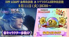 Dissidia-Final-Fantasy-NT-040918-001