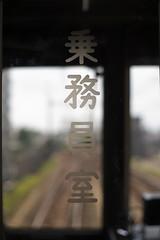 IMG_6246 (tohru_nishimura) Tags: eos5d planar5014 canon cosina carlzeiss kichijoji train keio station tokyo japan