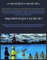 ਨਾ ਕਾਸੀ ਮਤਿ (DaasHarjitSingh) Tags: gurbani shabad guru sri granth sahib ji waheguru satnaam sikhism sikh khalsa kaur singh gurdwara