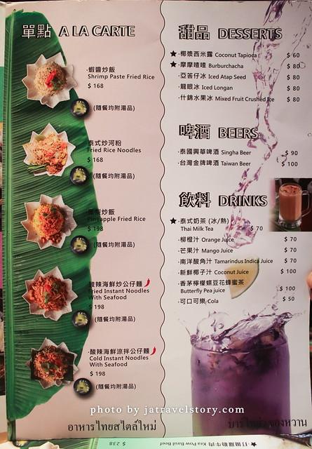Chic Thai 泰式新定食 一個人也能品嘗泰式料理! 公館泰正點旗下品牌【捷運公館】 @J&A的旅行