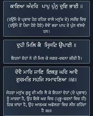 ਪਾਪ ਪੁੰਨ (DaasHarjitSingh) Tags: gurbani shabad guru sri granth sahib ji waheguru satnaam sikhism sikh khalsa kaur singh gurdwara