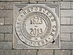 Alexandrovski Garden, Moscow. (Rudike) Tags: straat moscow moskou putdeksel
