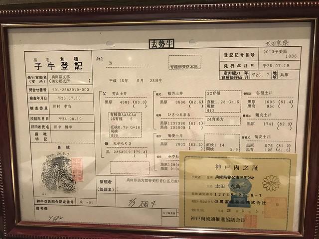 20180101 神戶牛排モーリヤ本店