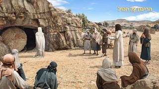 קדימון לסרט התעודה המשיחי 'הריבון על הכול' | חיקוק החוקים