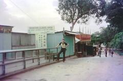 Hong Kong, 1976 022b (edgarandron - Busy!) Tags: hongkong lokmachau border china peoplesrepublicofchina