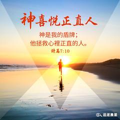 圣经金句-神喜悦正直人 (追逐晨星) Tags: 圣经金句 圣经金句图片 金句卡片 金句图片 正直人 诗篇 神的心意 海边 基督徒