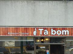Ta Bom (knightbefore_99) Tags: tabom korea asian korean cuisine austin restaurant food tasty best coquitlam lunch awesome art cook great work nice