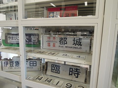 Destination sign (kevincrumbs) Tags: saitama 埼玉 omiya 大宮 therailwaymuseum railwaymuseum 鉄道博物館 collectiongallery コレクションギャラリー jnr 国鉄 japanesenationalrailways 日本国有鉄道