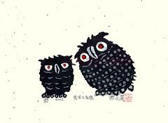 Owl (Japanese Flower and Bird Art) Tags: bird owl strigidae iwao akiyama modern woodblock print japan japanese art readercollection