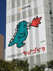 Little Godzilla? (carrieegibson) Tags: travel photography japan architecture tokyo