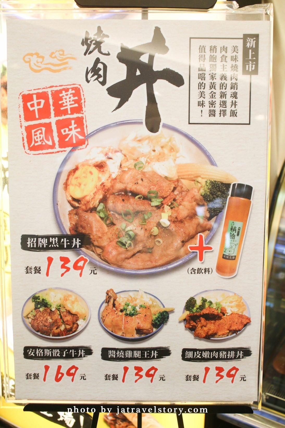 稍飽燒肉廚房 燒肉麵包-鹹香燒肉丼110元起!【台北車站】 @J&A的旅行