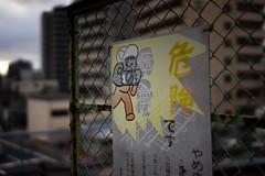 Kokudo Station (ubic from tokyo) Tags: 40mm cosina ilce7 japan kokudostation nocton sony sonya7 voigtländer voigtländernokton40mmf12asphericalemount yokohama 国道駅 横浜