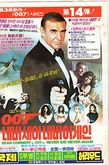 """Seoul Korea vintage Korean movie advertising circa 1983 for 007 Bond classic """"Never Say Never Again"""" - """"Retro Cunning Linguistics"""" (moreska) Tags: seoul korea vintage movie advertising bond 007 sean connery neversayneveragain retro oldschool action icons gun logo graphics fonts hangul pop culture 1980s franchise spy cold war hollywood 80s magazines publications marketing collectibles cunning linguist archive museum rok asia cunninglinguist"""