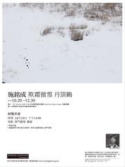 my photo exhibition 2108 (*dans) Tags: cloudgatedancetheater tamsui taipei 今朝昂首嘯長天 傲雪欺霜 丹頂鶴