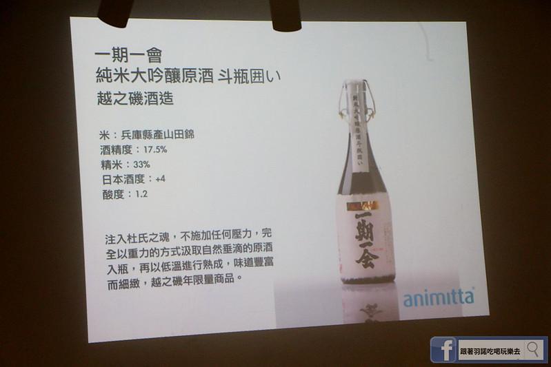 2018台北天際清酒盛典128