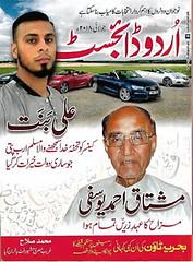 Urdu Digest July 2018 Free Download (Anas Akram) Tags: digests magazines urdu digest