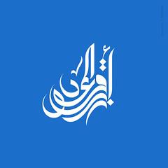BLUE OUD | Arabic Calligraphy by eje Studio (EBRAHIM JAFFAR.) Tags: ejestudio ebrahimjaffar bahrainidesigner arabiclogo oman qatar bahrain saudi uae modernarabiccalligraphy logocolorful bestarabiclogos iraq amazingarabic sanabis kuwait amazingarabiclogos arabcalligraphy brandingagency ابراهيمجعفر