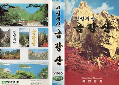 """Seoul Korea vintage Korean VHS tape circa 1999 featuring scenes from the fabled Mt. Geumgang in North Korea - """"Diamond Mountain"""" (moreska) Tags: seoul korea vintage vhs tape mt geumgang north scenic travelogue autumn resort chosunmal hangul graphics fonts souvenirs videocassette spire peaks sea crossborder two koreas 1990s history collectibles archive museum asia"""