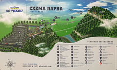 скайпарк-сочи-skypark-sochi-6622