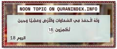 Browse Noon Quran Topic on https://quranindex.info/search/noon #Quran #Islam [30:18] (Quranindex.info) Tags: islam quran reciters surahs topics verses