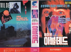 """Seoul Korea vintage VHS cover art for """"Return of the Blind Dead"""" (1973) - """"Title Shifts"""" (moreska) Tags: seoul korea vintage vhs tape horror zombie gore returnoftheblinddead 1973 cult eurosleaze ghoul ghost bmovie hangul graphics fonts spanish armando ossorio oldschool 1970s filmgeek collectibles videocassette archive museum rok asia"""