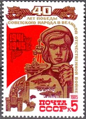 Soviet stamp - Victory over Fascism (Tier Historical Archive) Tags: stamp postage ww2 victory cccp soviet 1985