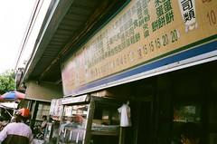 000058890002 (MaxMaxheee) Tags: mjuii mju mju2 fuji fujifilm fujicolor fujicolorc200 film taiwan steetshot