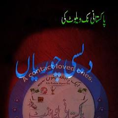 Pakistani Chor (Nick Velvet) by Rahila Naz (pakibooks) Tags: pakistani chor nick velvet by rahila naz