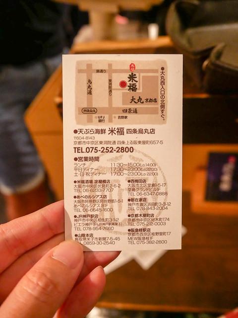 京都第一天-1340862
