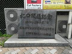 北口開通記念 (izayuke_tarokaja) Tags: 石碑 jr東日本 jreast jrgroup tokyo kanamachi downtown 東京