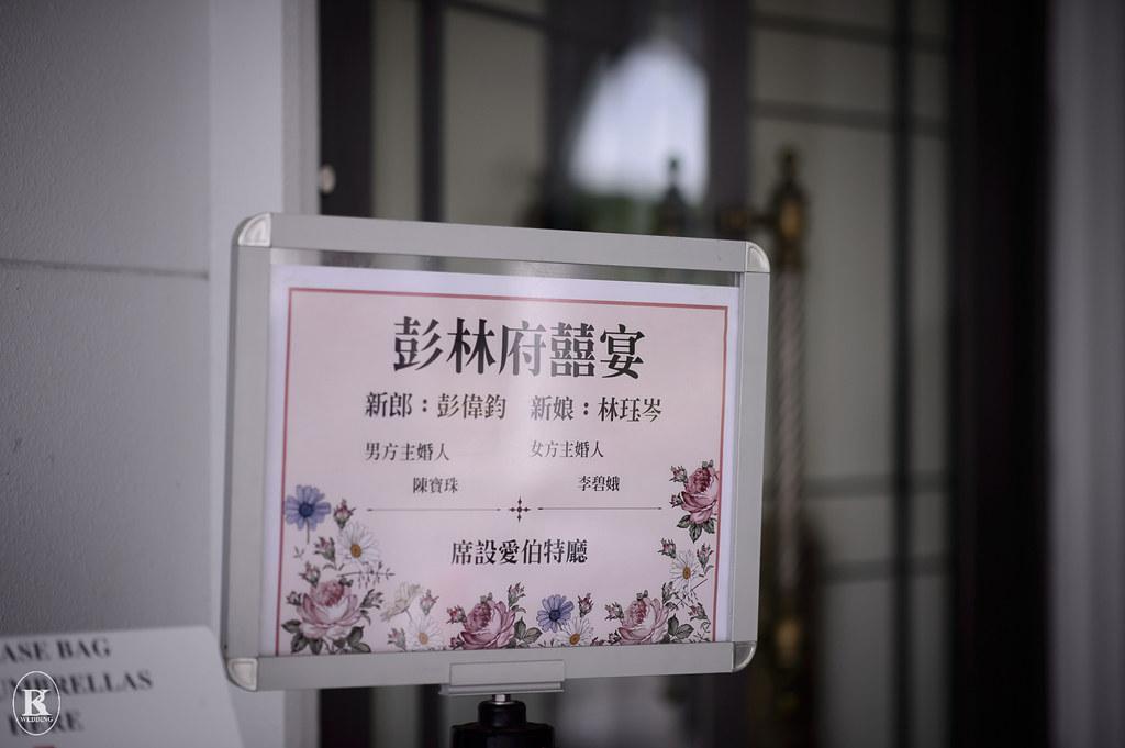花田盛事_桃園婚攝_137